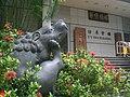 HKU MAG T T Tsui Building Tsui Tsin-tong Lion sculpture.JPG