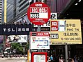 HK Causeway Bay 怡和街 Yee Wo Street KMBus 603 603P N368 stop signs Sept-2013 shop sign TSL.JPG