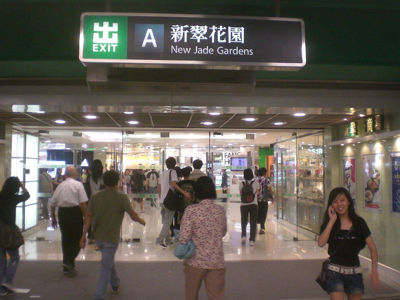 File:HK Chai Wan 新翠花園 New Jade Gardens MTR Exit Visitors.JPG