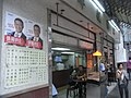 HK Kennedy Town 2011年香港區議會選舉 District Council Election posters 張國鈞 Horace Cheung Kwok Kwan in Sept-2011.jpg
