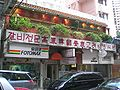 HK King Kwong Street Fotomax n Korean Restaurant Happy Valley.JPG