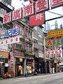 HK MongKok Nos 612 614 ShanghaiStreet.JPG