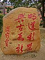 HK PolyU campus standing stone message 温家寶 Wen Jiabao words Feb-2013.JPG
