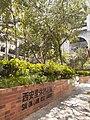 HK SYP 西環 Sai Ying Pun 德輔道西 Des Voeux Road West 西安里 Sai On Lane Rest Garden name sign March 2020 SS2 01.jpg