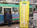 HK TKL 調景嶺 Tiu Keng Leng 彩明街 Choi Ming Street public minibus 108X stop sign November 2019 SS2.jpg