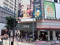 HK tram tour view CWB 銅鑼灣 Causeway Bay 軒尼詩道 Hennessy Road Goldmark July 2019 SSG 11.jpg