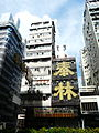 Hong Kong 2013 various photos 55.JPG