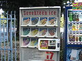 Ice cream vending machine.jpg