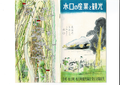 Industry and Sightseeing of Minakuchi town Cover.png
