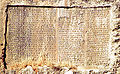 Inscription of Xerxes, Van, 1973.JPG