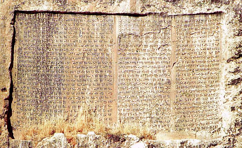 File:Inscription of Xerxes, Van, 1973.JPG