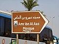 Kairo Amr-ibn-Al-Aas-Moschee 01.jpg