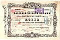 Kaiserin Elisabeth-Bahn 1856.jpg