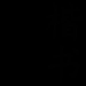 Regular script - Image: Kaishu