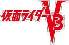 21+ Kamen Rider Logo Transparent