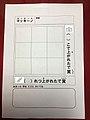 Kanji MacKino.jpg
