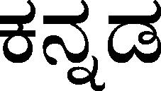 Kannada in Kedage font