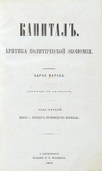 Капитал, 1872