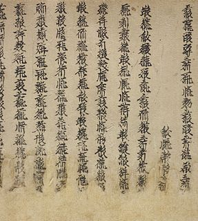 <i>The Generals Garden</i> (Tangut translation)