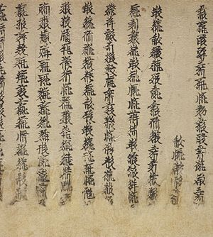 The General's Garden (Tangut translation) - Image: Kharakhoto Tangut BLR39 OR12380 1840R1 14 L