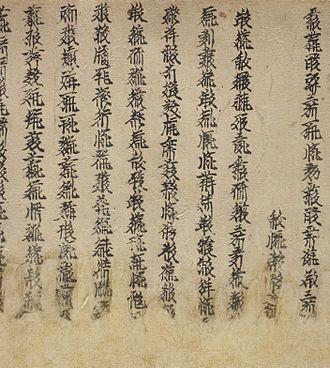 The General's Garden (Tangut translation) - Image: Kharakhoto Tangut BLR39 OR12380 1840R1 14 L