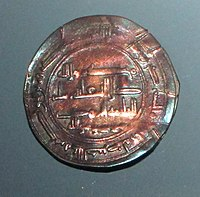 міні Хозарська «Мойсеєва монета», датується 800р.