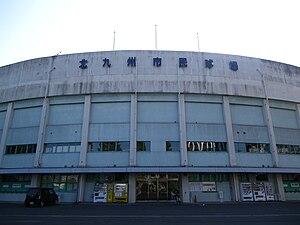 北九州市民球場's relation image