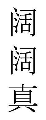 Chinese dating och äktenskap