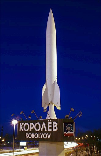 Korolyov, Moscow Oblast - Entrance to the city (April 2013)