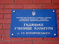 Kotliarevskyi Hadiach specialized school of the cuiture 5.JPG