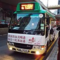 KowloonMinibus6C EE1256.jpg