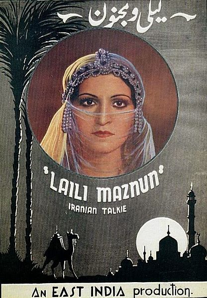 پرونده:Layla and Majnun (1937 film).jpg