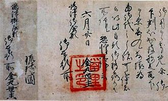 Okinawan scripts - An example of traditional Okinawan writing circa 1471