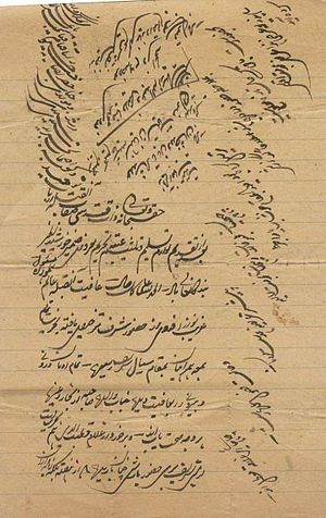 Qazi Mian Muhammad Amjad - A letter written in Persian language by Sajjada Nashin Pir Sial Sharif Khawaja Zia ud Din to Qazi Mian Muhammad Amjad.