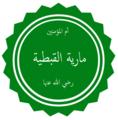 Maria Al Qibtiyya.png