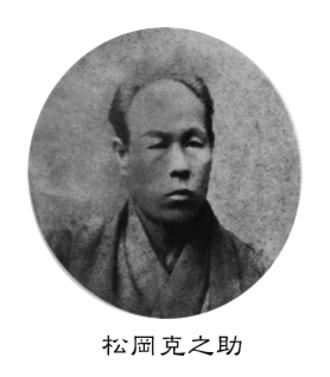 Shindō Yōshin-ryū - Katsunosuke Matsuoka, Shindo Yoshin ryu founder