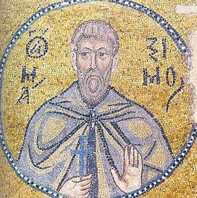 Maximus the Confessor (mosaic).jpg