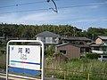 Meitetsu Kowa Terminal - panoramio.jpg