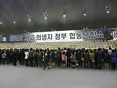 Memorial for the victims of the sinking of the MV Sewol 42.JPG
