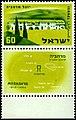 Merhavia jubilee stamp.jpg