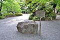 Mishima-taisha tatari-ishi.JPG