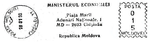 Moldova stamp type 5.jpg
