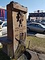 Monument for the victims of Artsakh War in Arabkir.jpg