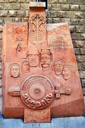 Monument to Zeytun Resistance at Surp Kevork Armenian Church, Aleppo.jpg