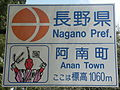 Nagano Pref and Anan Town Country Sign 001.JPG
