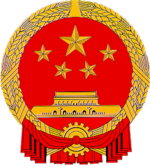 National Emblem of the People's Republic of China.png