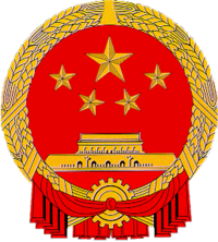 Yáng Méi Zhōng 200px-National_Emblem_of_the_People%27s_Republic_of_China