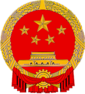 National Emblem of People's Republic of China