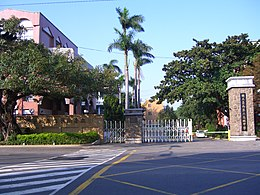 National Tainan Second Senior High School.JPG
