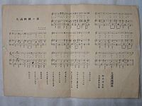 National anthem of Manchukuo 1932.jpg